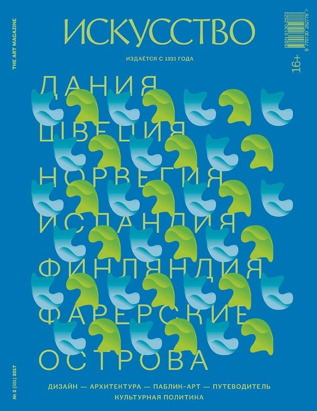 «Искусство» — №2 (601), 2017