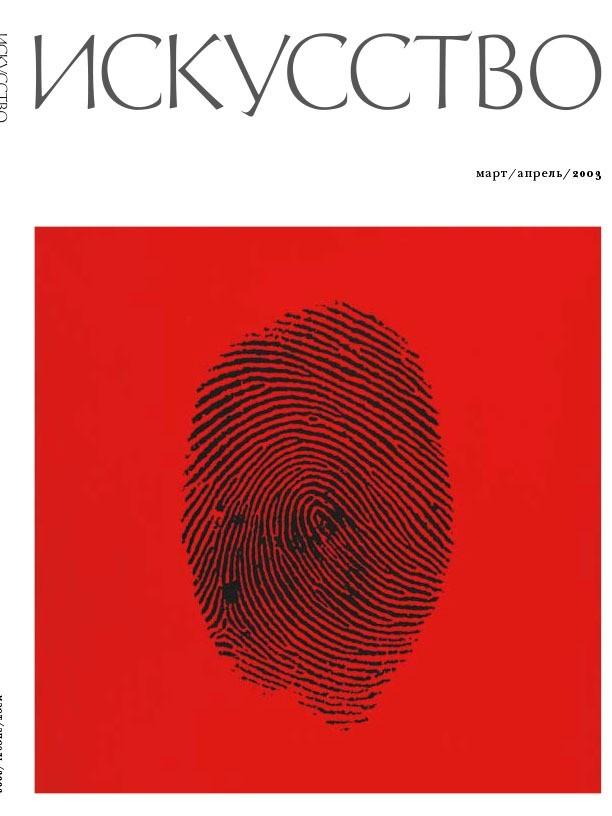 «Искусство» — №2 (526), 2003