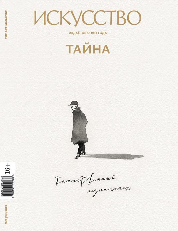 «Искусство» — №2 (585), 2013