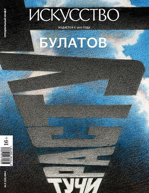 «Искусство» — №2 (589), 2014