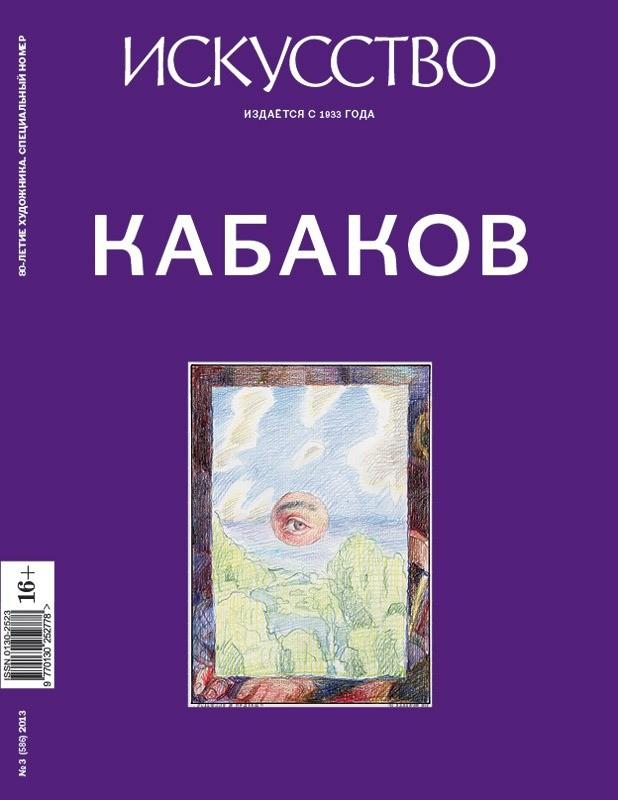 «Искусство» — №3 (586), 2013
