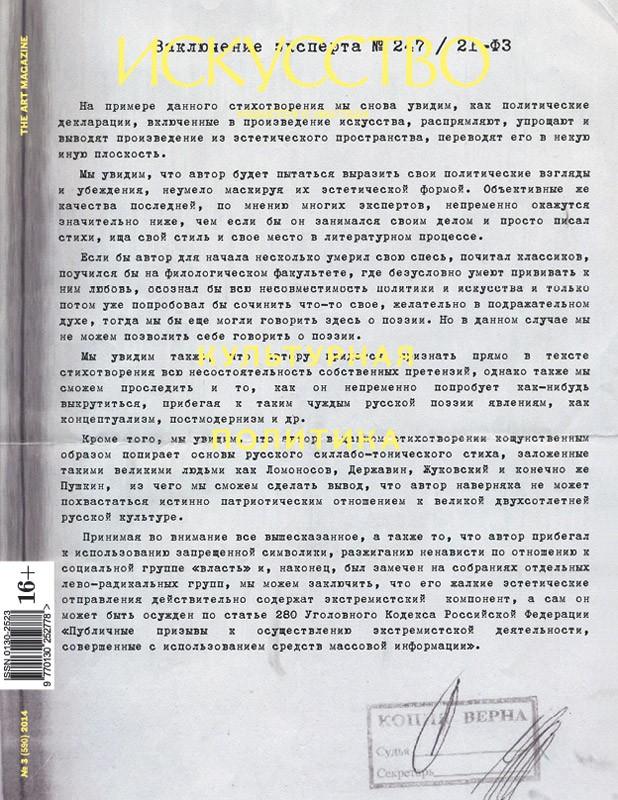 «Искусство» — №3 (590), 2014