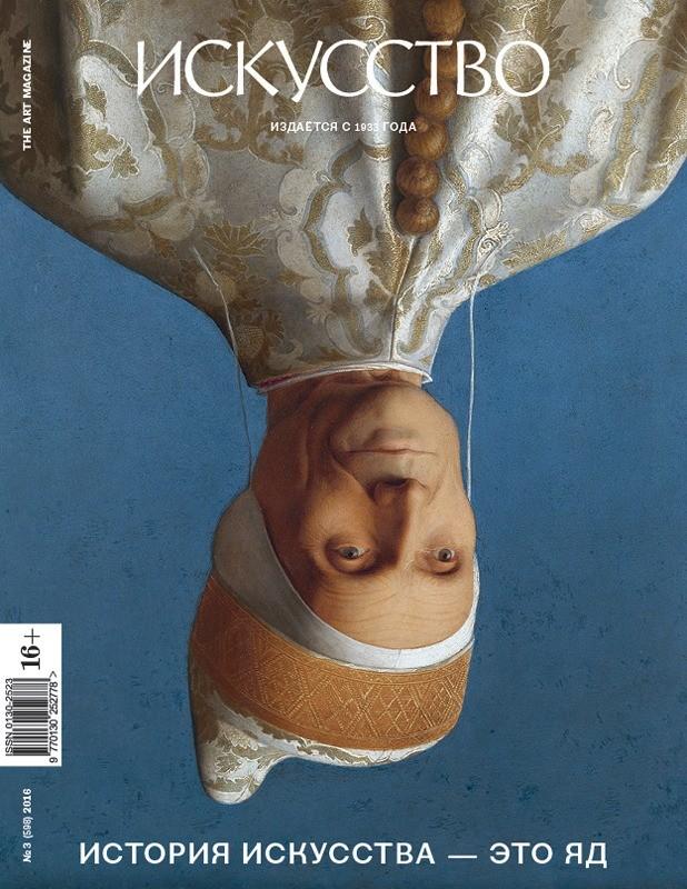 «Искусство» — №3 (598), 2016