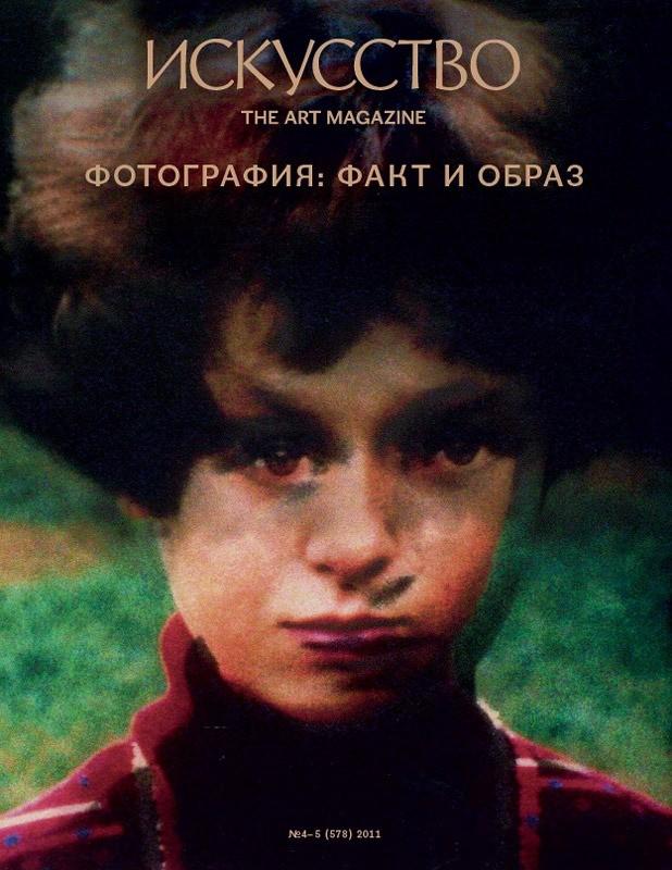 «Искусство» — №4-5 (578), 2011