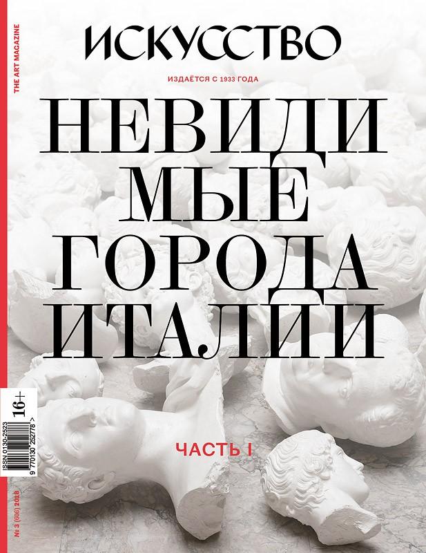Искусство №3 (606), 2018