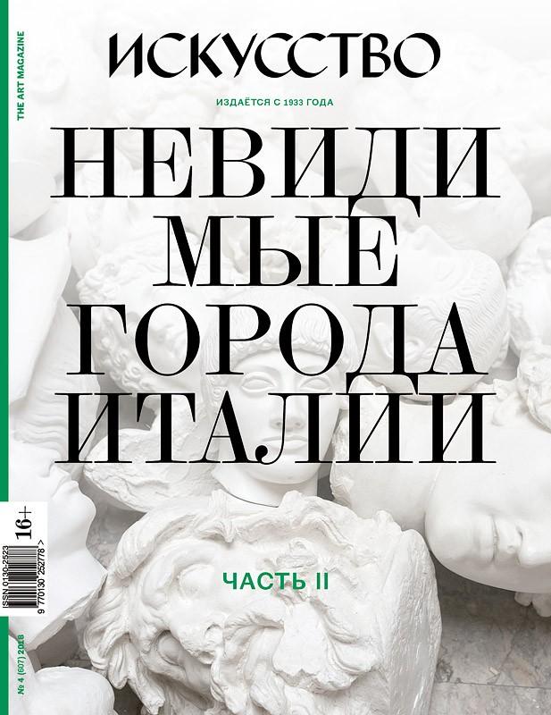 Искусство №4 (607), 2018