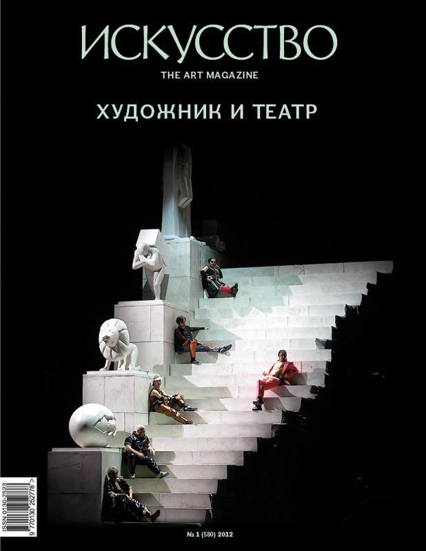 «Искусство» — №1 (580), 2012