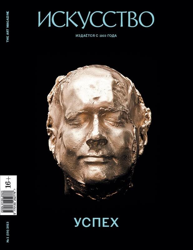 «Искусство» — №1 (584), 2013