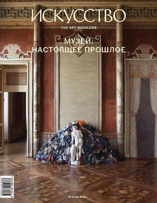 «Искусство» — №2 (581), 2012