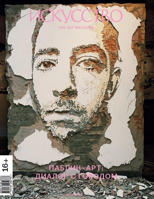 «Искусство» — №3 (582), 2012