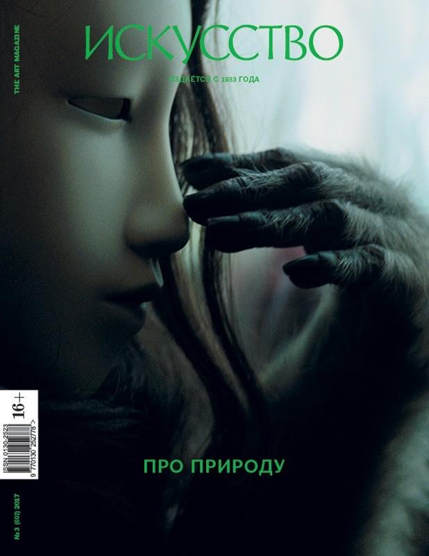 № 3 (602) 2017