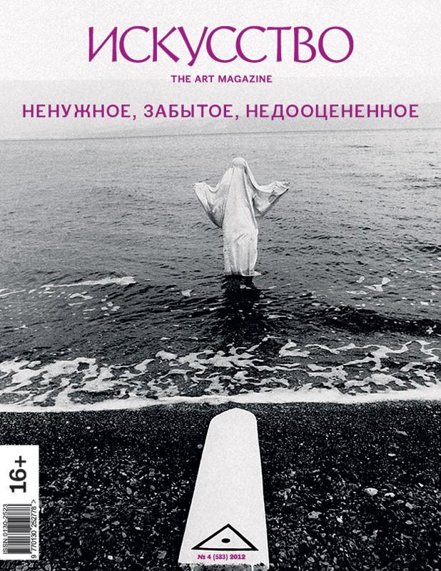 «Искусство» — №4 (583), 2012