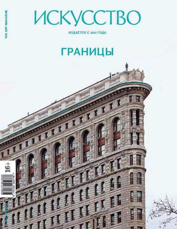 «Искусство» — №4 (587), 2013