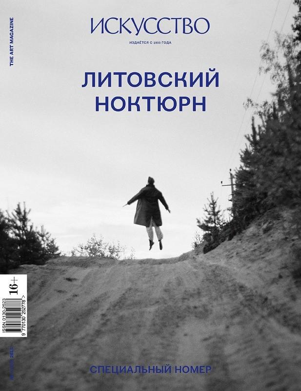 «Искусство» — №4 (595), 2015