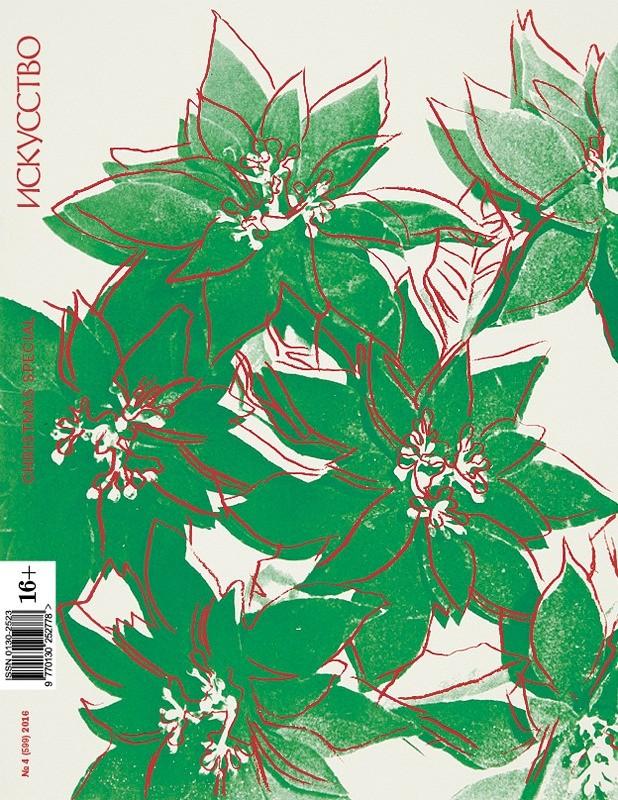 «Искусство» — №1 (600), 2017