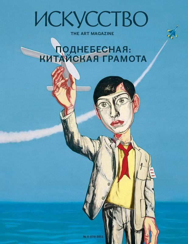 «Искусство» — №6 (579), 2011