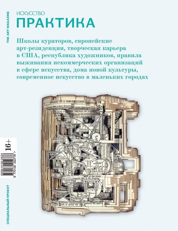 «Искусство» — №4.1, 2013