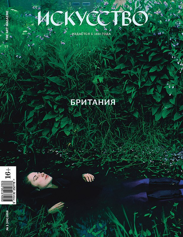 Искусство №1 (604), 2018