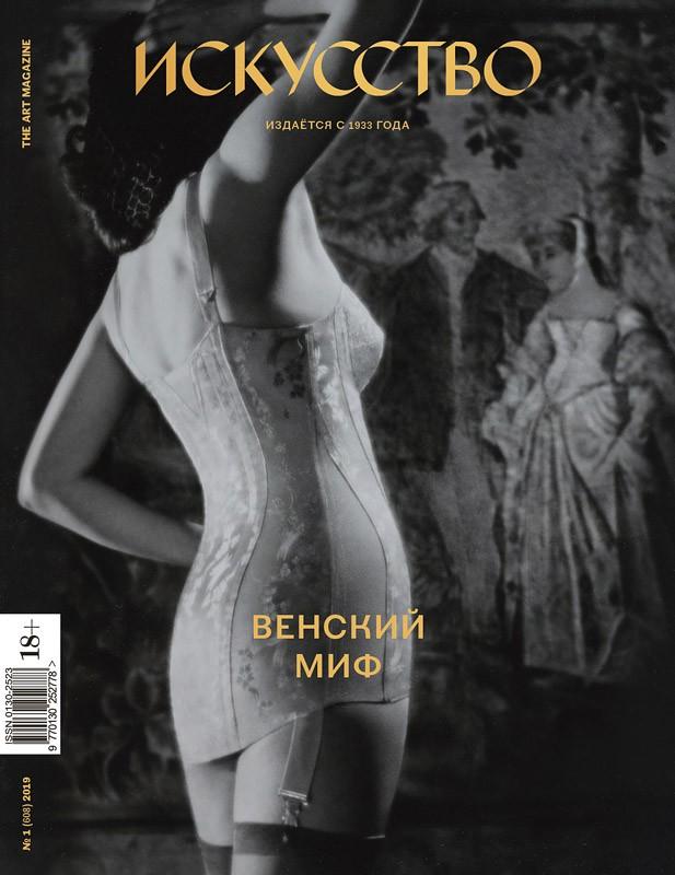 Искусство №1 (608), 2019