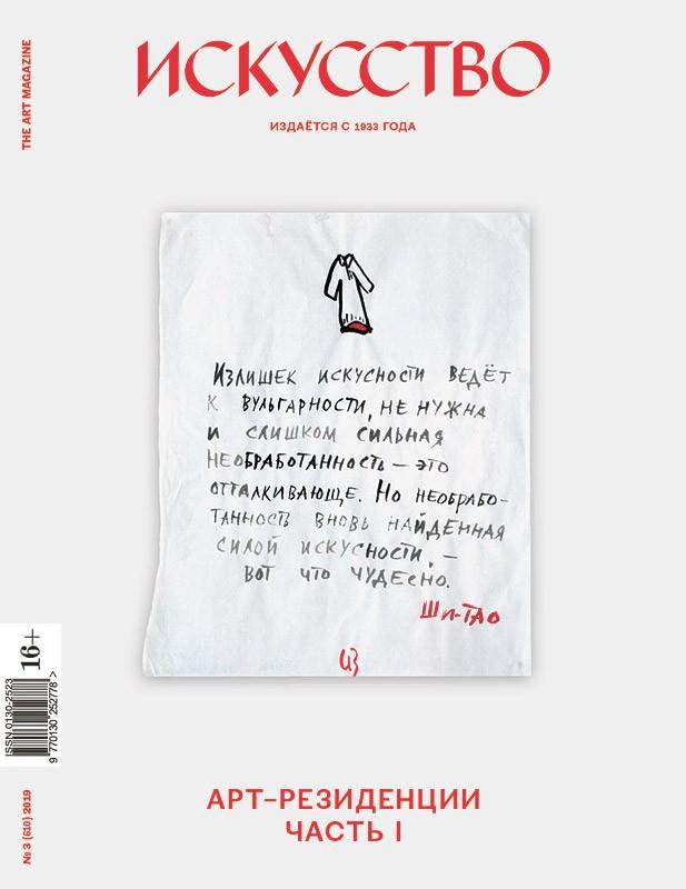 Искусство №3 (610), 2019