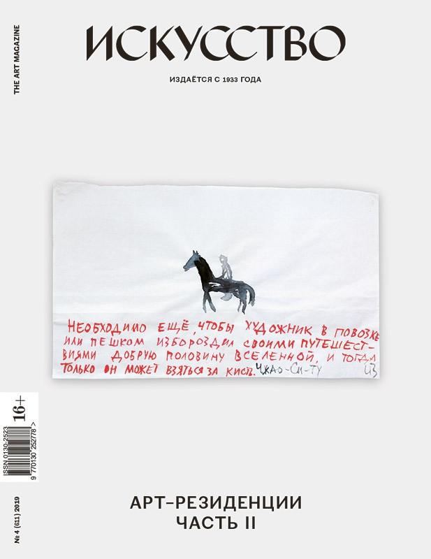Искусство №4 (611), 2019