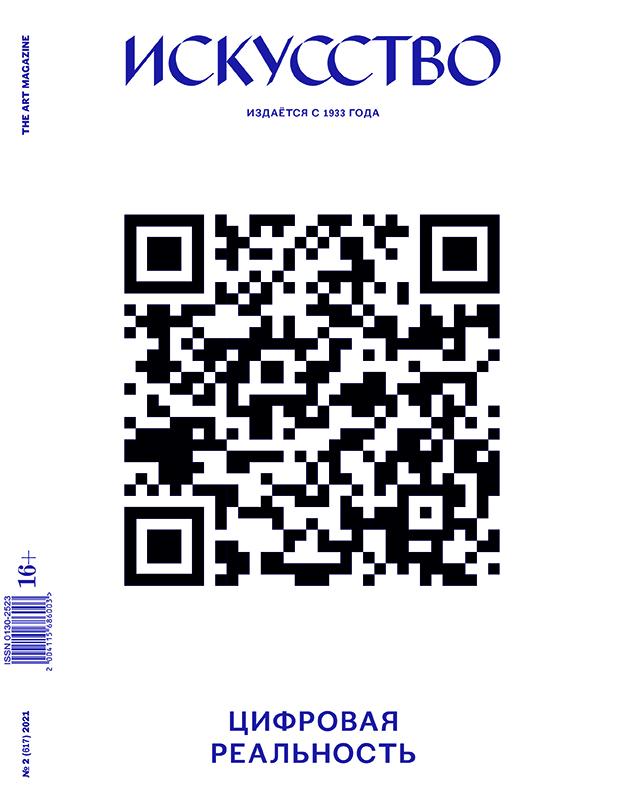 Искусство №2 (617), 2021
